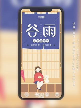 谷雨二十四节气黄色日系女孩手机用图