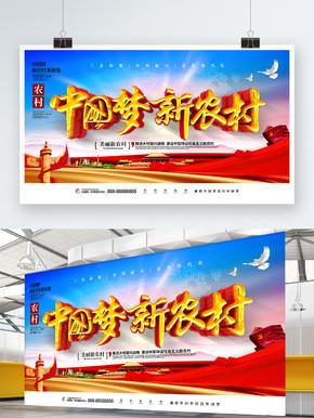 C4D唯美大气党建中国梦新农村中国梦展板