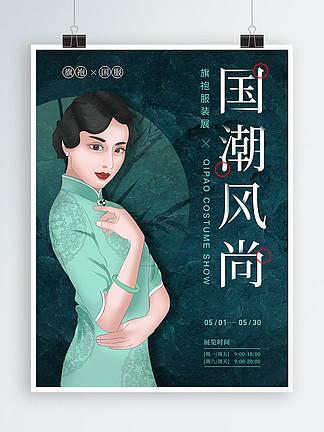 原创插画国潮名媛旗袍复古海报