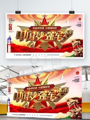 C4D创意大气金色中国梦强军梦中国梦展板