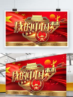 C4D创意大气红金我的中国梦中国梦展板