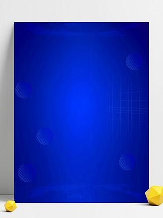 蓝色大气互联科技广告背景