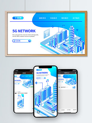 2.5D科技风5G未来时代矢量插画