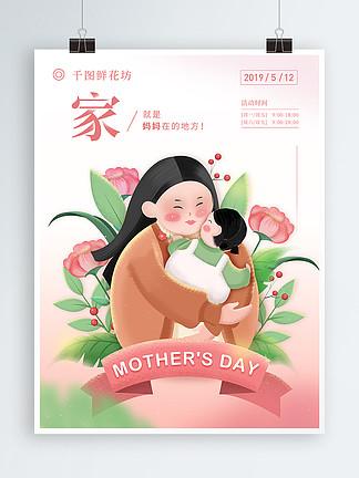 原创插画母亲节简约海报