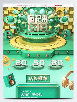 电商c4d年中盛典618狂欢节首页设计