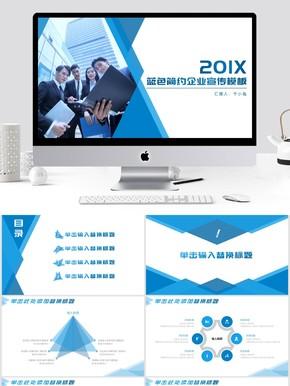 原创蓝色简约商务工作汇报企业宣传模板