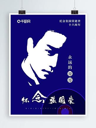 复古简约张国荣逝世十六周年海报