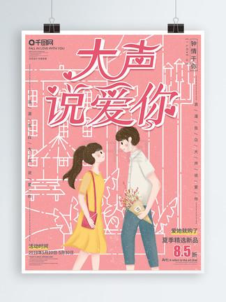 原创手绘小清新520情人节促销宣传海报