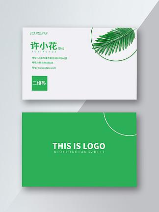 清爽绿色绿叶名片卡片设计矢量素材