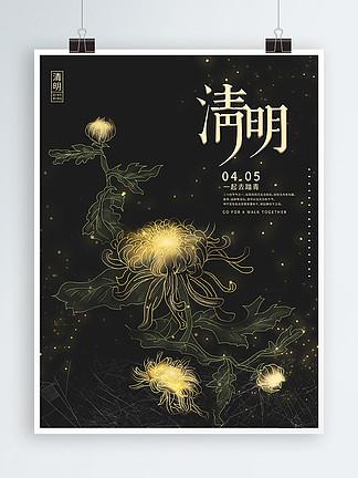 原创透<i>明</i>感菊花夜晚<i>清</i><i>明</i><i>海</i><i>报</i>设计模板
