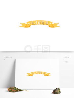 黄色5.4青年节标题横幅设计