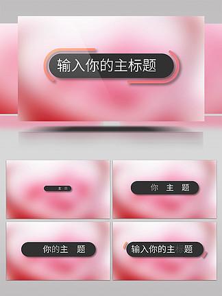 简约时尚立体感字幕条合集AE模板