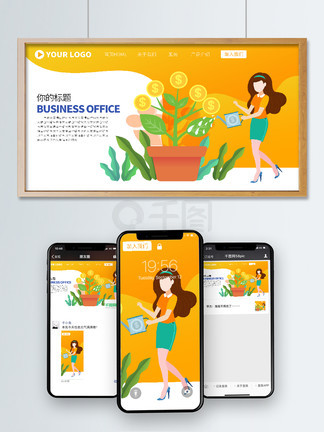 简约商务办公金融网页配图插画
