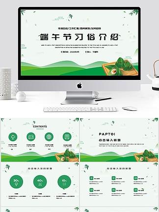 绿色植物四叶草<i>ppt</i><i>动</i><i>画</i>模板