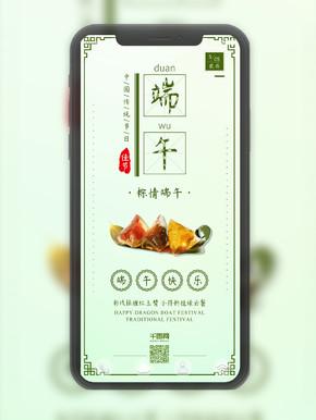 原创小清新端午佳节粽子背景配图