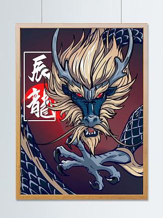 国潮插画十二生肖辰龙