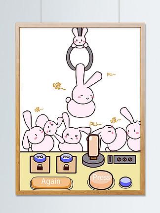 原創可愛插畫夾兔子娃娃機