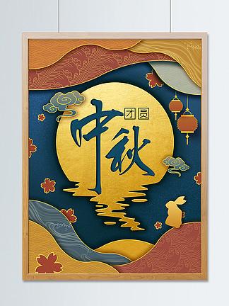 中秋團圓月亮折紙剪紙風立體中國風復古海報