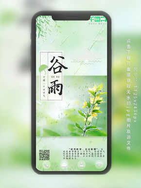 小清新风二十四节气谷雨手机海报