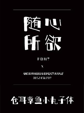 仓耳章鱼小丸子体装饰/创意简体中文TTF字体下载