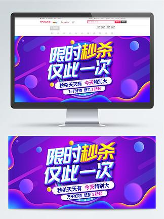 <i>淘</i><i>寶</i><i>促</i><i>銷</i><i>活</i><i>動</i>限時秒殺banner海報