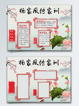 中国风水墨水粉荷塘背景简约家风家训手抄报