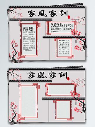 简约复古中国风特色灰白背景家风家训手抄报