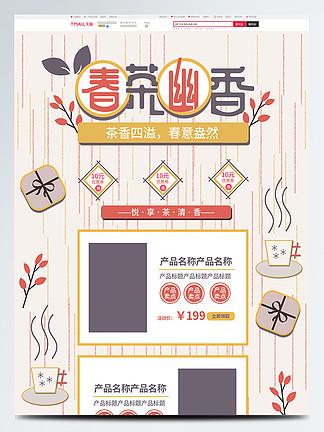 五月春茶节手绘传统复古首页