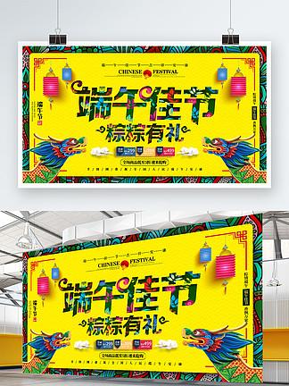 创意时尚复古民族风端午佳节端午节促销展板