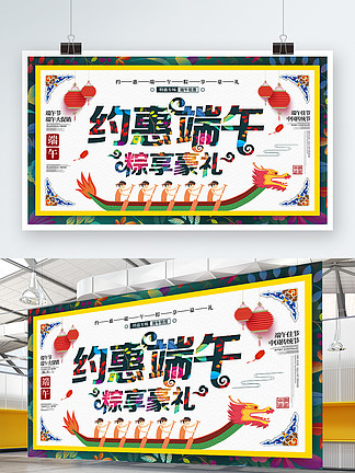 创意时尚复古民族风约惠端午端午节宣传展板