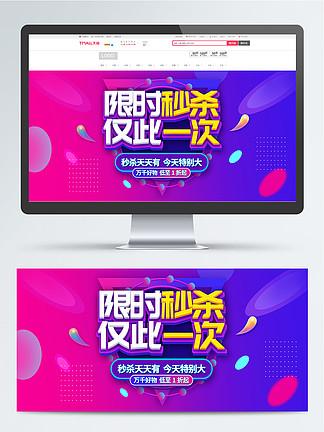 <i>淘</i><i>宝</i><i>促</i><i>销</i><i>活</i><i>动</i>限时秒杀banner海报