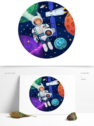 可商用高清手绘世界航天日航全员环太空