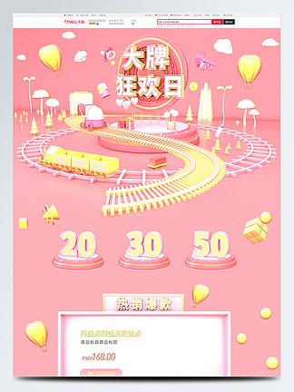 粉色C4D超级大牌狂欢首页母婴首页