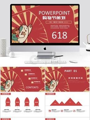 红色创意618购物节策划方案PPT模板
