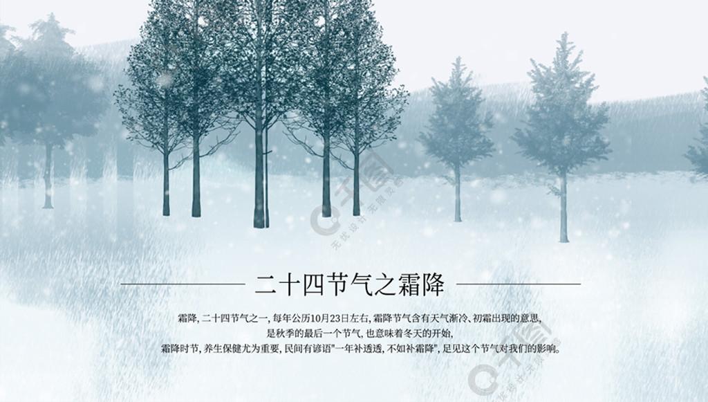 二十四節氣之霜降海報