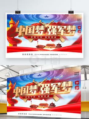 创意C4D党建风中国梦强军梦部队展板