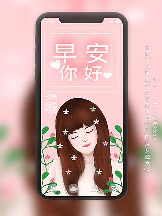 原创手绘早安你好小清新小仙女粉色手机配图