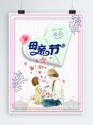 母亲节日母亲节快乐促销海报