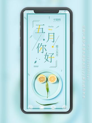 蓝色小清新文艺笑脸五月你好手机海报