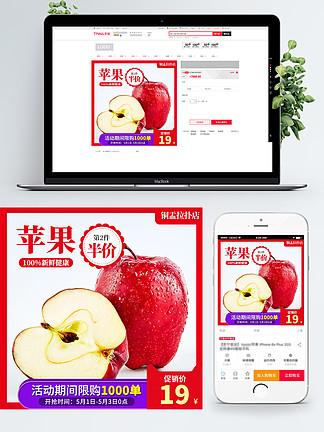 淘宝水果主图促销活动苹果主图直通车模板