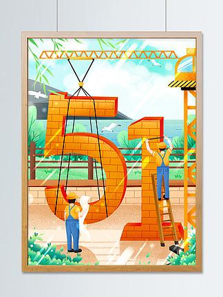 五一劳动节五一立体字建筑工地插画