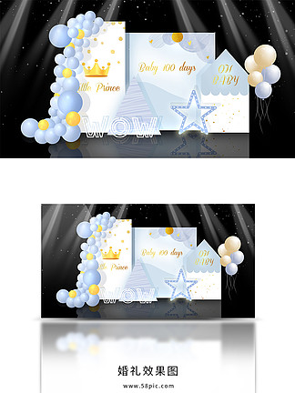 蓝色宝宝宴婚礼效果图