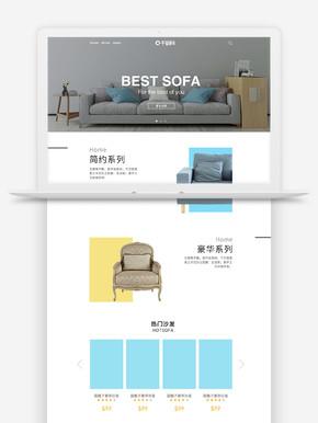 小清新类家具网站首页
