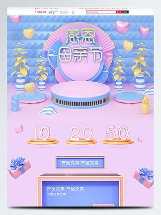 C4D粉嫩清新感恩母亲节化妆品天猫首页