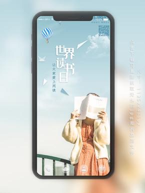 日系小清新风世界读书日手机海报