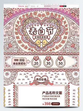 原创插画粉红色线性温馨表白节活动促销首页