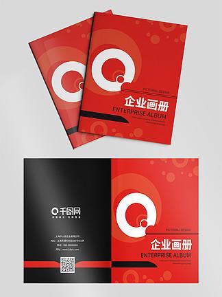 红色简约商务企业宣传画册