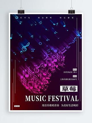 草莓音乐节活动海报