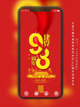 建党98周年简约大红手机用图