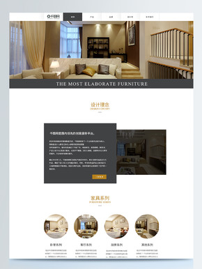 家具网站首页界面设计